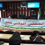 الدورة الثالثة للمجلس الولائي للطفل تحت شعار :» حماية حقوقنا واجبكم»